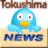 @TokushimaNews