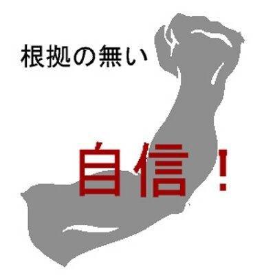 根拠のない自信 (@konkyonai_01)...