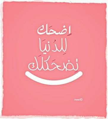 "Résultat de recherche d'images pour ""الحياة جميلة"""