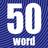 50 Word Stories
