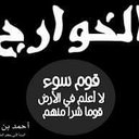 أبوأسامة شرقية (@5ba8cf22b3384ba) Twitter