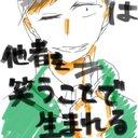 Caめりあ/松中心 (@00112588sh) Twitter