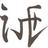 a_isegawa