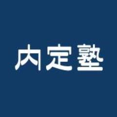 【内定塾オフィシャルページ】