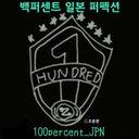 백퍼센트JAPAN PERFECTION (@100percent_JPN) Twitter
