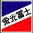 Photo de profile de 栄光冨士/冨士酒造株式会社