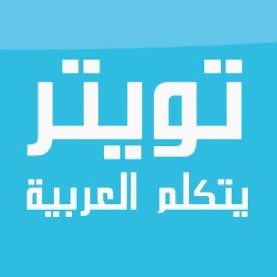 التويتر العربي Arabic Tweeet Twitter