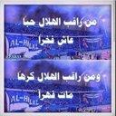 أسير الهلالِ +57 (@57_alhilal_57) Twitter