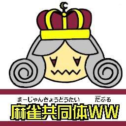 麻雀共同体WW(ダブル)