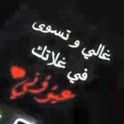 احبك موت ياعمري Tbrak2014 Twitter