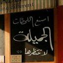 احرف وكلمات (@0559855sa) Twitter