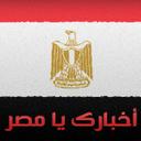 أخبارك يا مصر