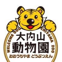 大内山動物園 @OouchiyamaZoo