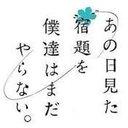 ゆりか-ORI (@19641121Toshimi) Twitter