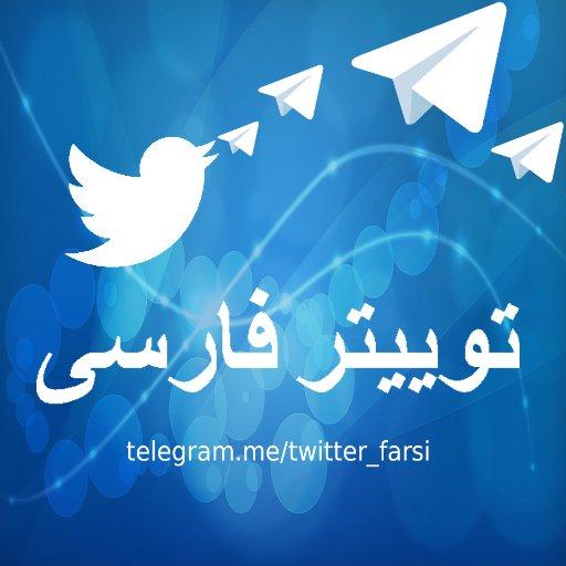 کانال تلگرام توییتر فارسی