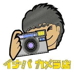 イナバカメラ店 河内小阪 Inacame0178 Twitter