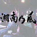 MAH風一族 (@08050796636au) Twitter