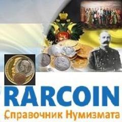Rarcoin банковская монета один червонец 1977 цена