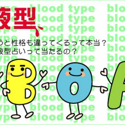 生まれる 血液 型