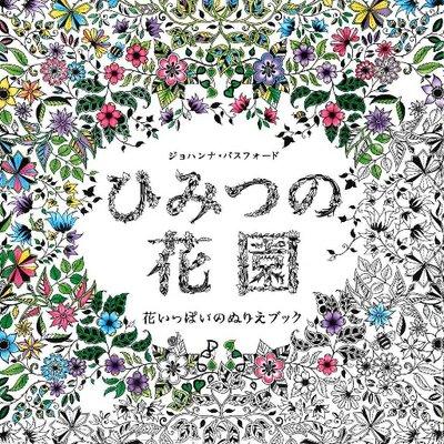 オトナのぬりえ ひみつの花園 At Hanazononurie Twitter