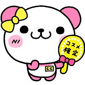 日本 化粧品 検定 協会