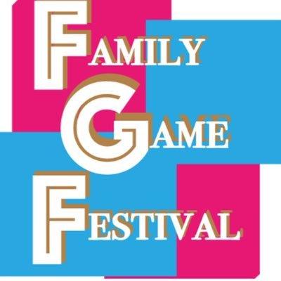 ファミリーゲームフェスティバル2017