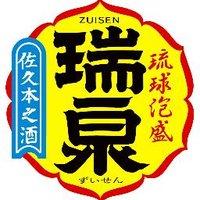 瑞泉酒造株式会社 東京営業所