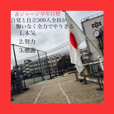 足立区立第14中学校 赤ジャージ(68期