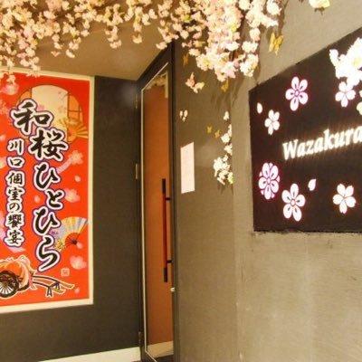 和桜ひとひら川口店