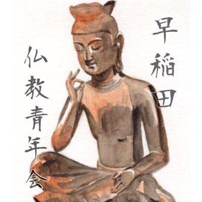 公式】早稲田大学仏教青年会 (@w...