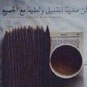 marwan hassn (@0582863280) Twitter