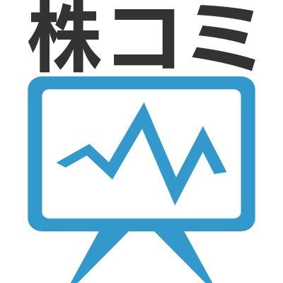 """公式】株コミ on Twitter: """"【過..."""
