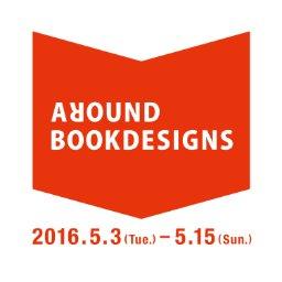 Around Bookdesigns デザインはデザイナーの山田知子さんに依頼 山極さんのイラストの魅力をすみずみまで生かした仕上がりに 内容のよさもさることながら これまで歩んできたイラストレーターとしてのたしかな足跡もじんわり感じられる そんな一冊です