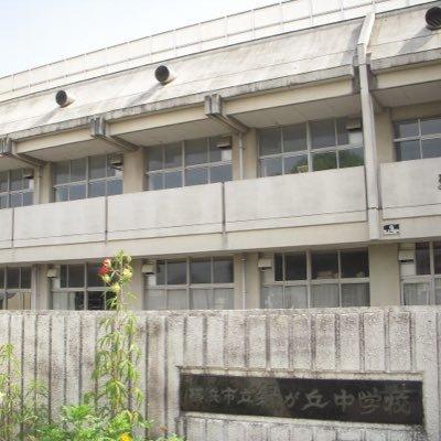 横浜市立緑が丘中学校 31期 同窓...