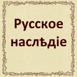 Русское наследие