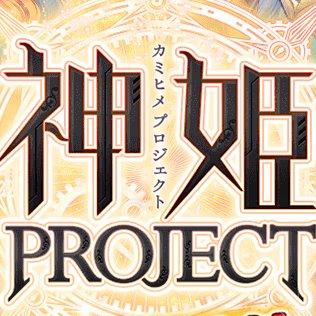 プロジェクト 神 攻略 姫