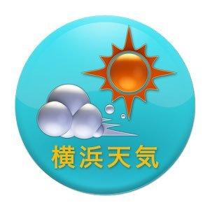 横浜 天気 今日 の 横浜地方気象台