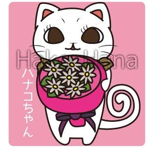 花屋のハナコちゃん