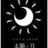 大阪日本橋 太陽と月