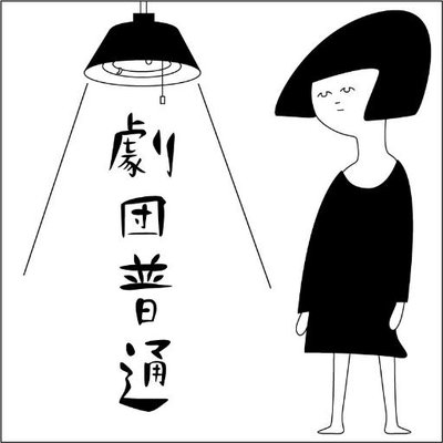 劇団普通 (@gekidan_futsu) | Tw...