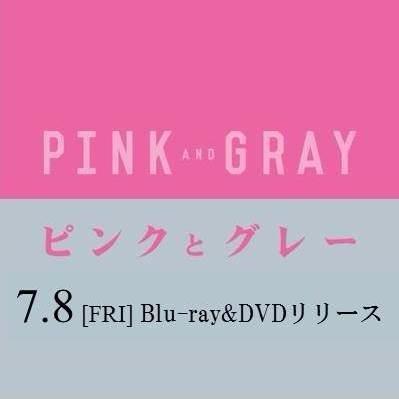 映画『ピンクとグレー』