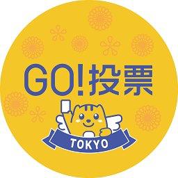 都 会 管理 委員 東京 選挙