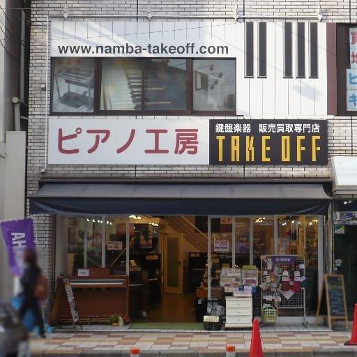 楽器店テイクオフ