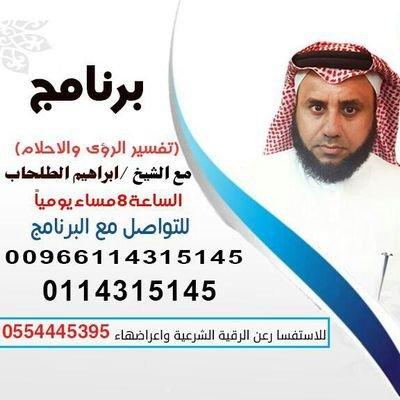 ابراهيم الطلحاب Ccc144475405455 Twitter