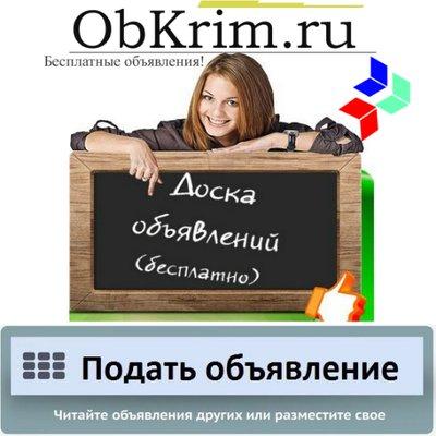 Объявления Крыма ( obkrim)   Twitter d1fcd9d97ad