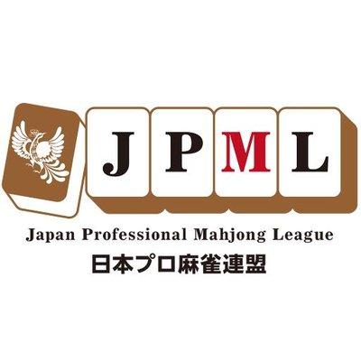 日本プロ麻雀連盟 (@JPML0306) |...