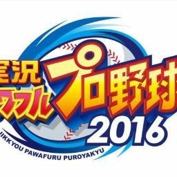 攻略 プロ 2016 実況 野球 パワフル