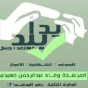 Wafaa saeedi (@000wafa26) Twitter