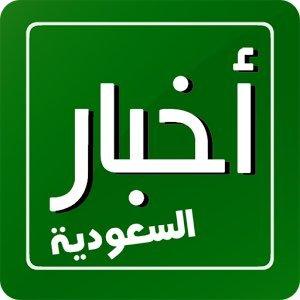 اخبار السعودية (@news5051) | Twitter