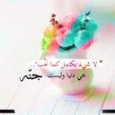 اسماء الفيفي (@573_3210) Twitter